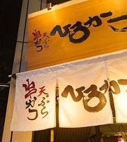 Kushikatsu Tempura Hirokatsu