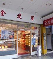 金波罗香华饼家