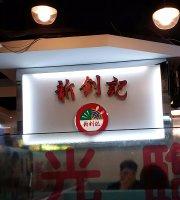 San Chui Kee Restaurant
