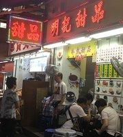 Ming Kee Dessert (Woosung Street)