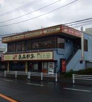 Chinese Restaurant Ippin Dumplings