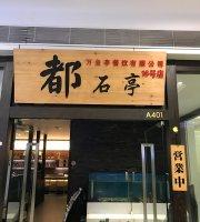 Dou ShiTing Japanese Restaurant (ShangHai)
