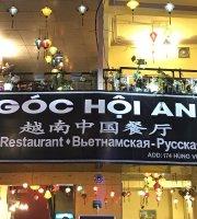 Goc Hoi An