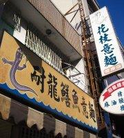 Nai-Long Eel Noodle