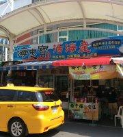 Hai Zhong Bao Fresh Seafood