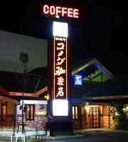 Komeda Coffee Yakakamigahara Nakasumiyoshi