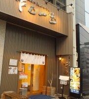 Marunouchi Tempura Meshi Shimo no Ishiki