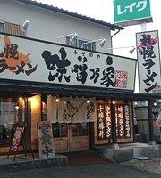 Misonoya Kumamoto IC