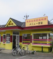 Taiwanryori Arisan Goyu