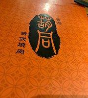 Woo Tung Yakiniku Dining Bar (Sheung Wan)