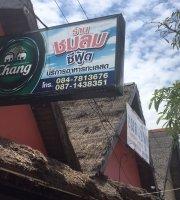Chom Lom Seafood