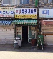 Original Seonji Soup