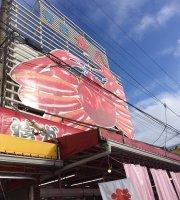 Hamayaki Center Kimpachi