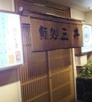 Sushi Restaurant Mitsui