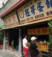 Feng Zha Bao Xin Sheng Breakfast