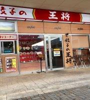 Gyoza-No-Ohsho Utsunomiya Inter Park Village