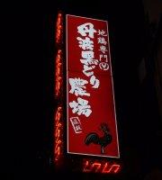 Tamba Kurodori Chicken Farm Shinjo West Entrance Ekimae