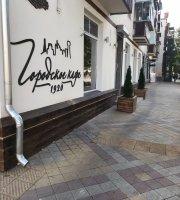 Gorodskoye Cafe 1920