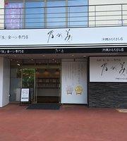 Nogami Hanare, Okinawa Omoromachi