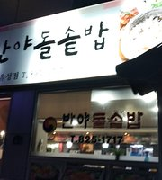 Pancake Ju Banya Stone Pot Rice