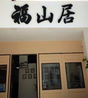 Fushanju