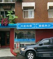 Fuhua Chinese Cuisine