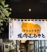 Yakiniku Furusato Hiroshima Ekimae