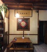 Tang Shan Hakka Pounded Tea