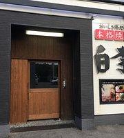 Yakiniku Hakuri Nishihara