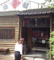 Da Dong Wu Japanese Restaurant Unagi Shop