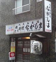 Nagashima Isotori Restaurant