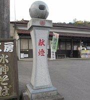Kobo Suijin Soba