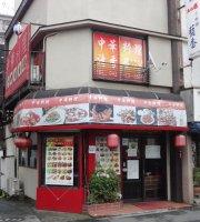 Chinese Restaurant Seikaya