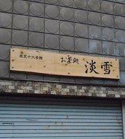 Ochadokoro Awayuki