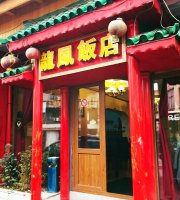 Long Fong Restaurant