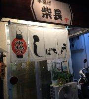 Kushiage Shibacho