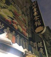 Miao Yin Vegetarian Restaurant