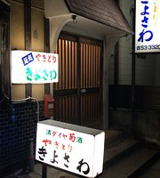 Kiyosawa