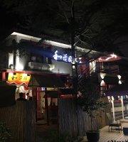 W Garden (Japanese Cuisine)
