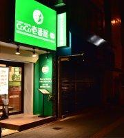 Curry House CoCo Ichibanya Halal Akihabara