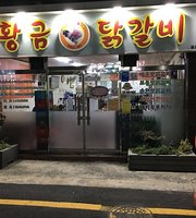 Hwanggeum Dakgalbi