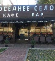Sosedneye Selo