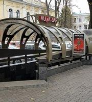 MuZa-bar Club&Restaurant