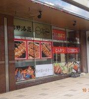 Shinjuku Saboten Aomori Rabina