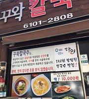 Kku Wak Noodles Soup