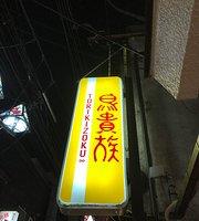 Torikizoku Nakano-kitaguchi