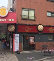 Tokyo Melonpan Tsukushima Monja Street