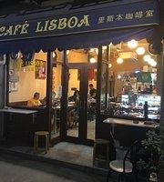 里斯本咖啡室