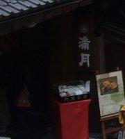Ajarimochi Hompo Mangetsu Kiyomizu Sanneizaka