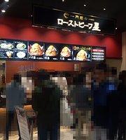Roast Beef Hoshi Aeon Mall Nagakute
